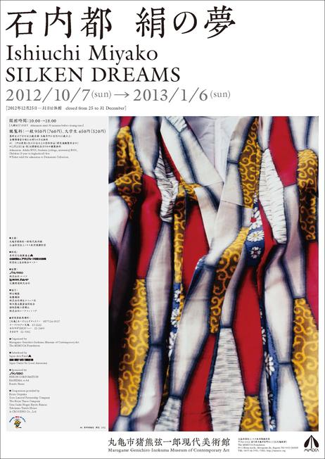web_poster_ishiuchi-thumb-462xauto-939