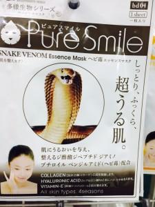 japon 2014 ete 026
