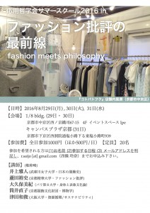 fashion summer school 1